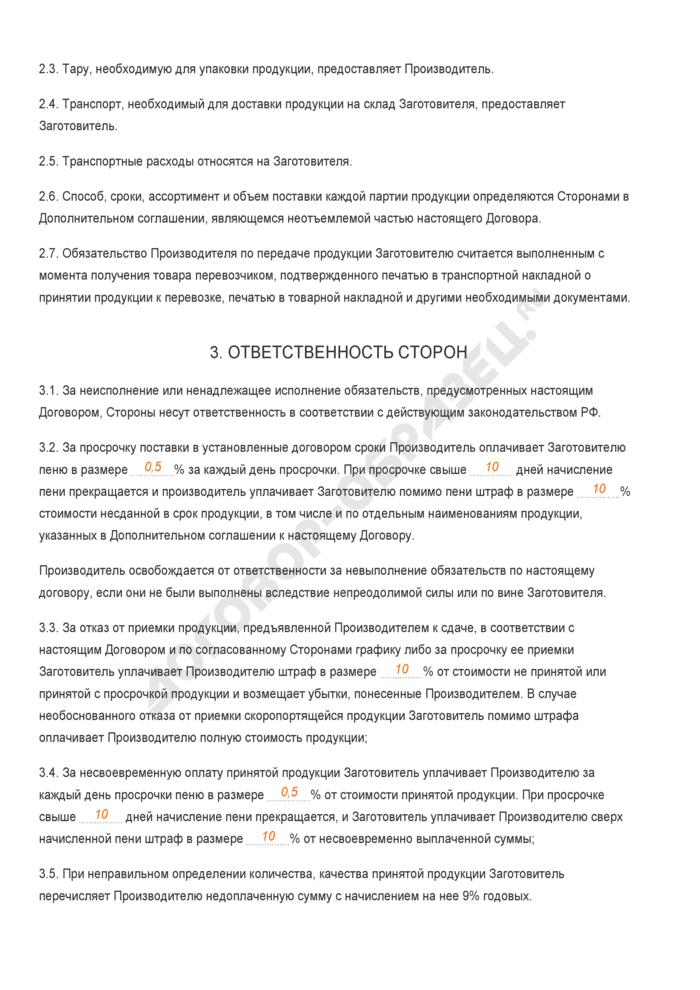 Заполненный образец договора контрактации сельскохозяйственной продукции. Страница 2