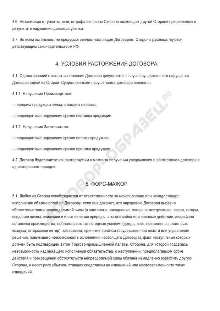 Заполненный образец договора контрактации сельскохозяйственной продукции. Страница 3