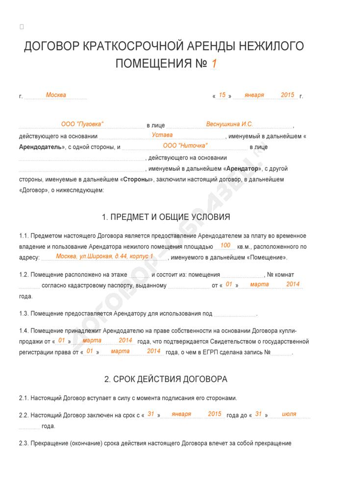 Заполненный образец договора краткосрочной аренды нежилого помещения. Страница 1