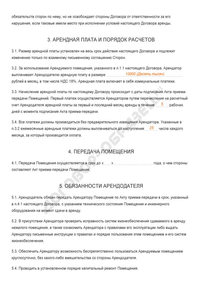 Заполненный образец договора краткосрочной аренды нежилого помещения. Страница 2