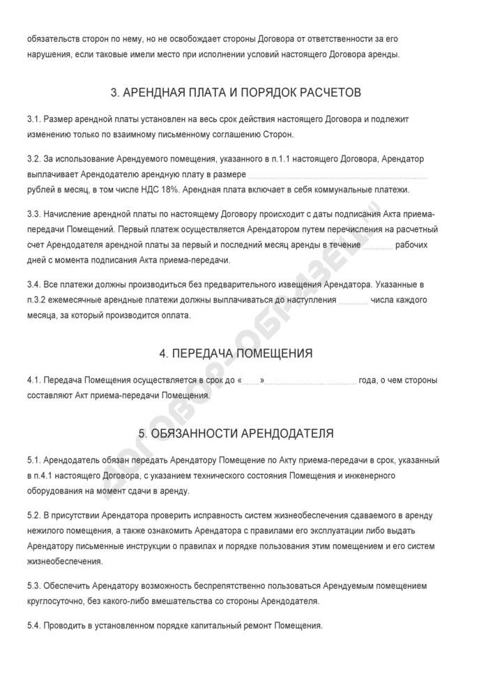 Бланк договора краткосрочной аренды нежилого помещения. Страница 2