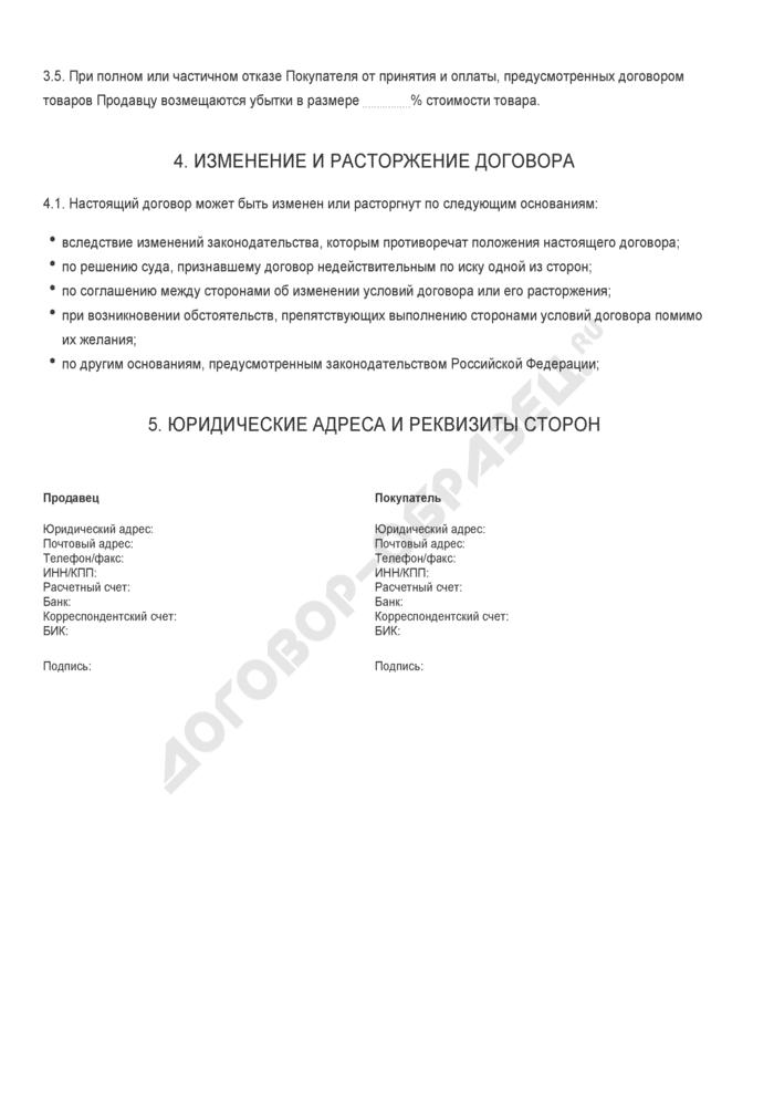 Бланк договора кратной купли-продажи товара. Страница 3