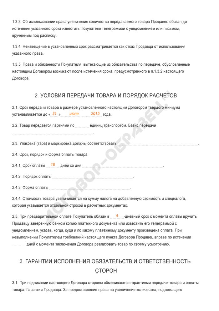 Заполненный образец договора кратной продажи товара (имущества). Страница 2