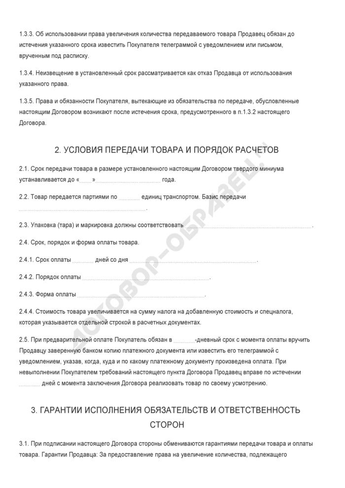 Бланк договора кратной продажи товара (имущества). Страница 2