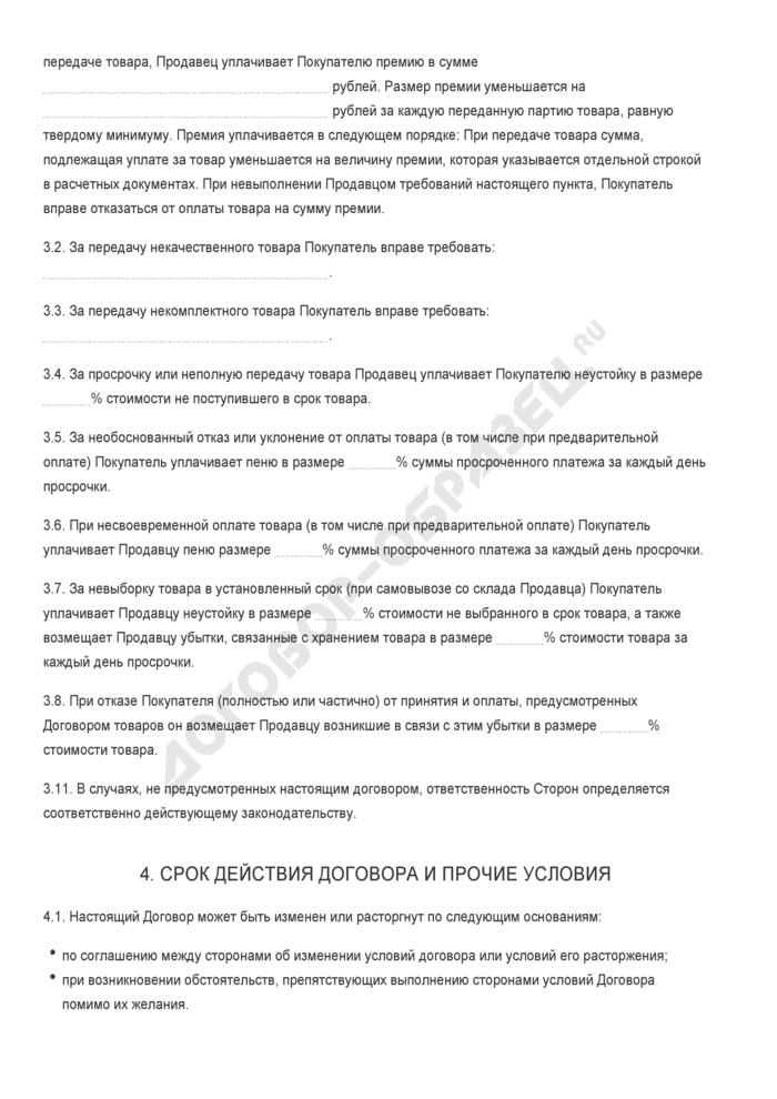 Бланк договора кратной продажи товара (имущества). Страница 3