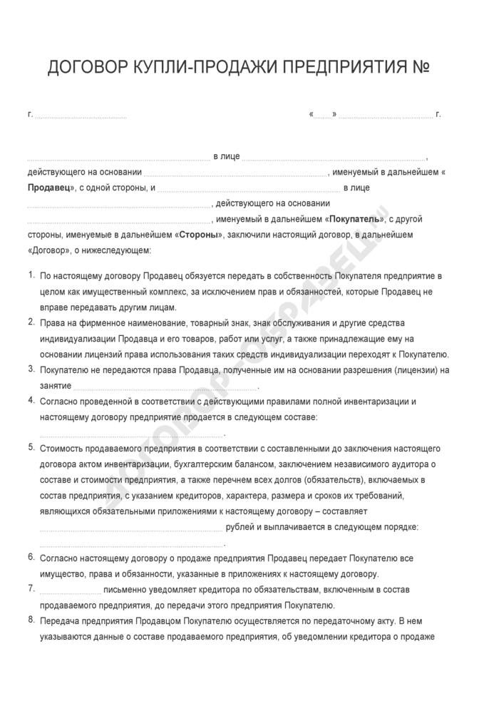 Бланк договора купли-продажи предприятия. Страница 1