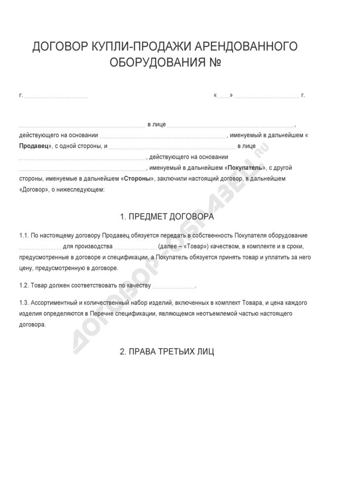 Бланк договора купли-продажи арендованного оборудования. Страница 1