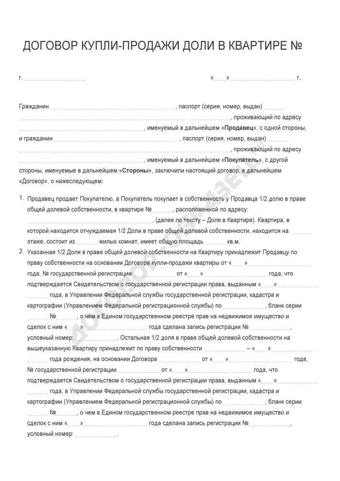 Бланк договора купли-продажи доли в квартире. Страница 1