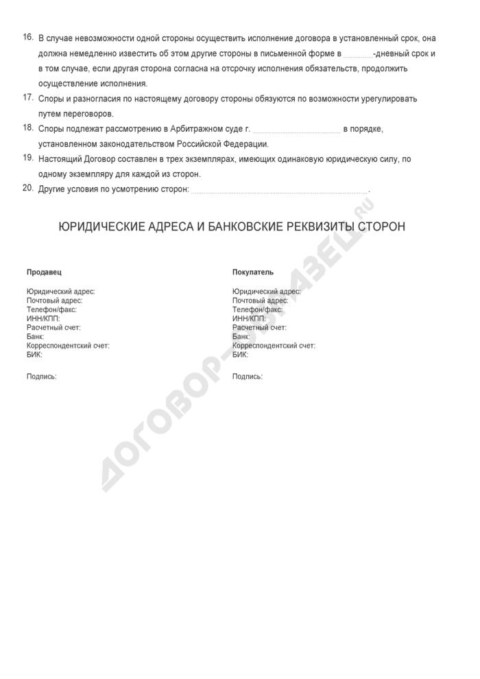 Бланк договора купли-продажи морского судна, обремененного залоговым обязательством. Страница 3