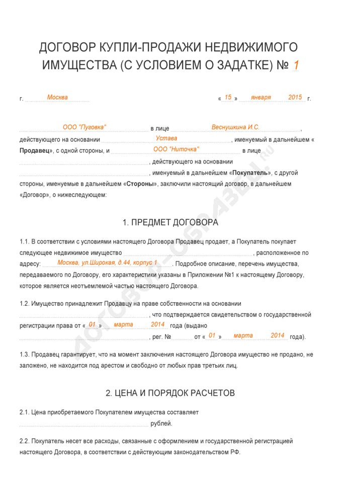 Заполненный образец договора купли-продажи недвижимого имущества (с условием о задатке). Страница 1