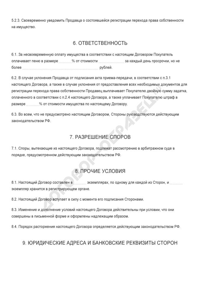 Бланк договора купли-продажи недвижимого имущества (с условием о задатке). Страница 3