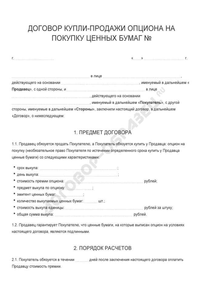 Бланк договора купли-продажи опциона на покупку ценных бумаг. Страница 1