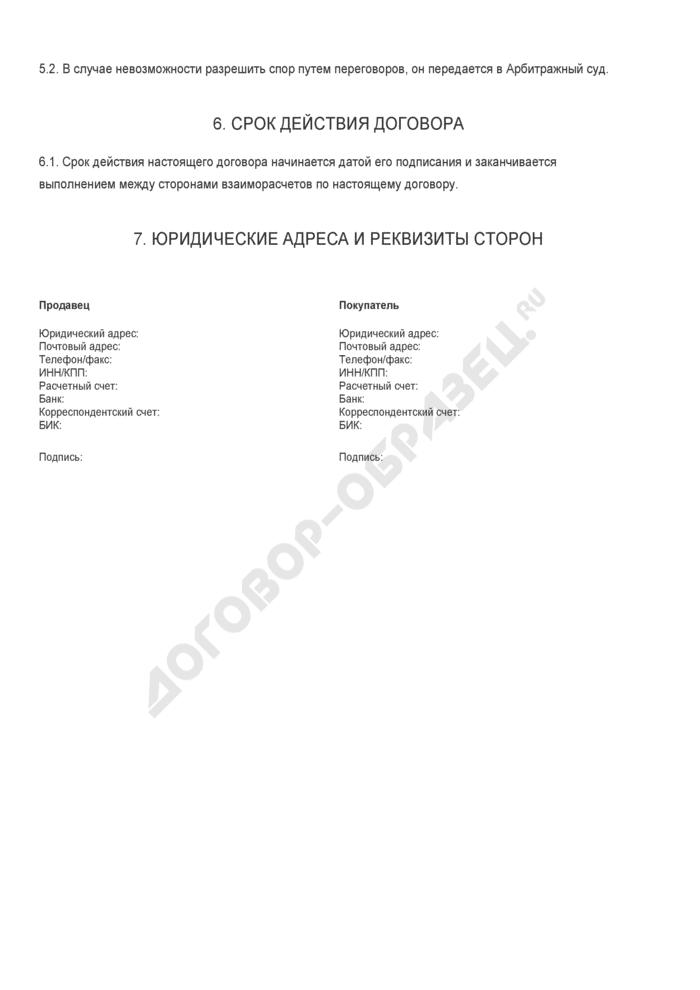 Бланк договора купли-продажи опциона на покупку ценных бумаг. Страница 3