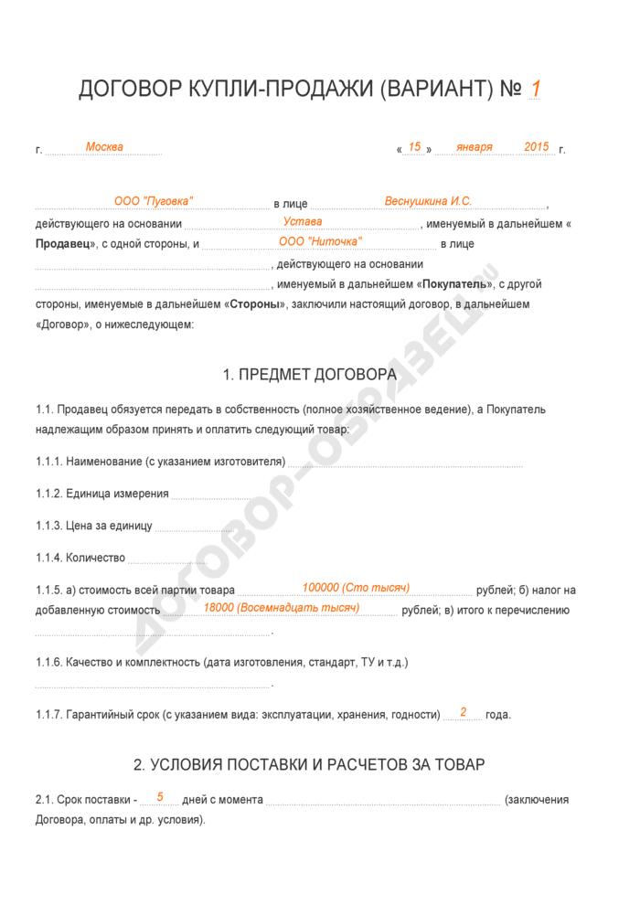 Заполненный образец договора купли-продажи (вариант). Страница 1