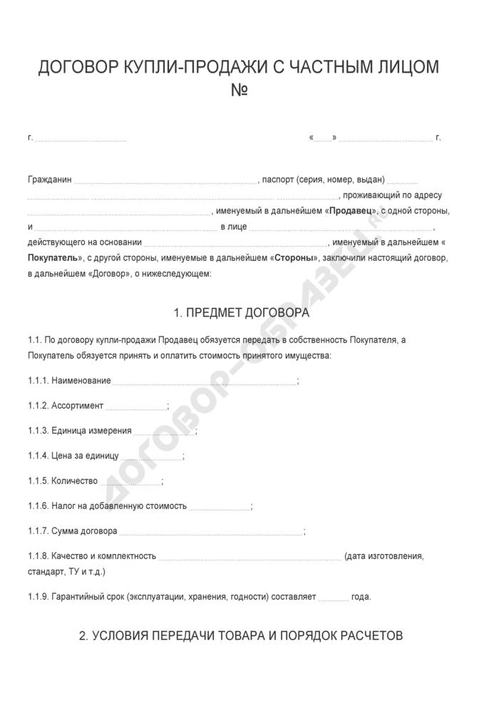 Бланк договора купли-продажи с частным лицом. Страница 1