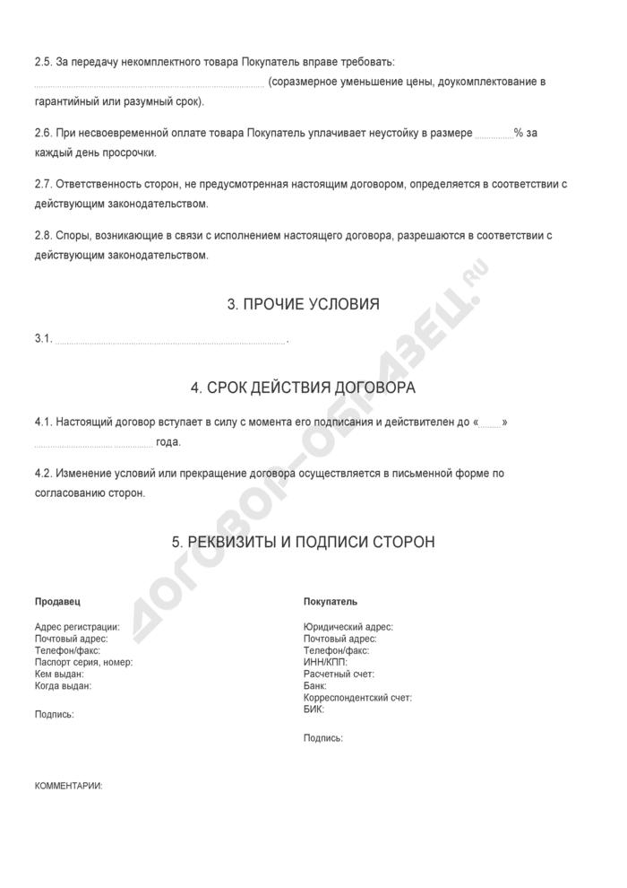 Бланк договора купли-продажи с частным лицом. Страница 3