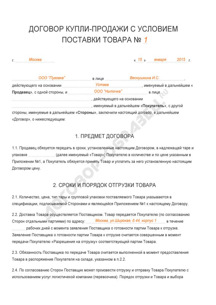 Заполненный образец договора купли-продажи с условием поставки товара. Страница 1