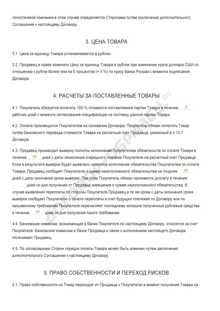 Заполненный образец договора купли-продажи с условием поставки товара. Страница 2
