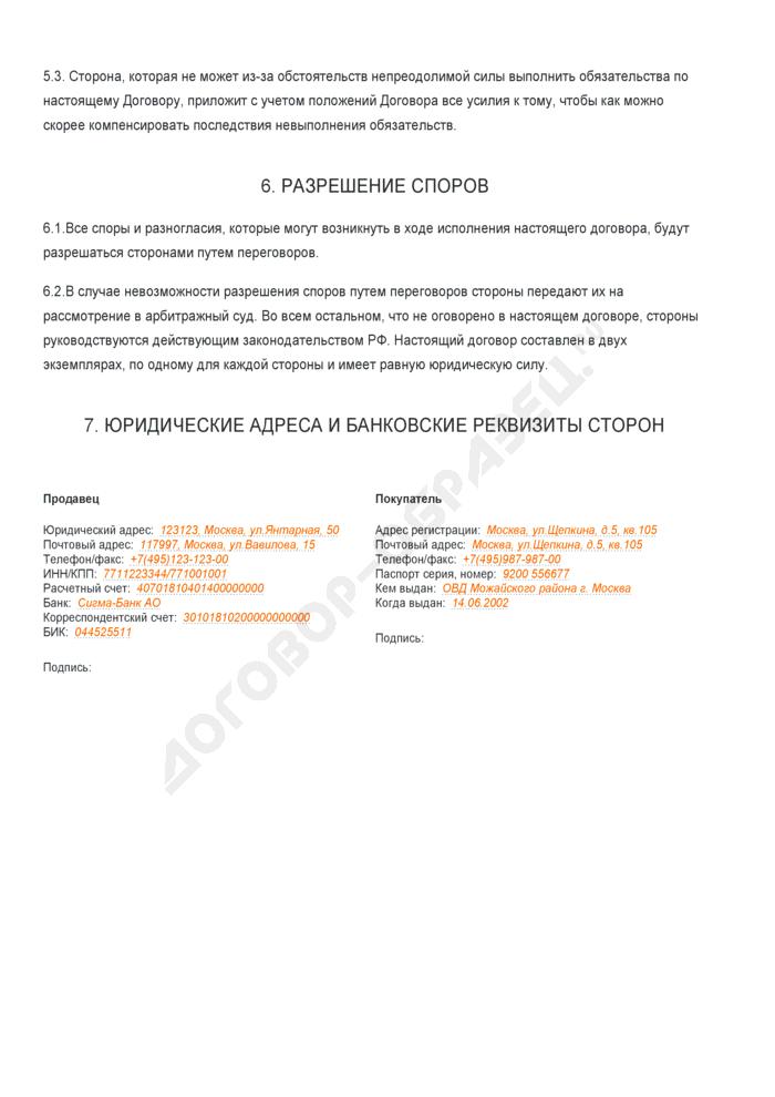Заполненный образец договора купли-продажи строительных материалов. Страница 3