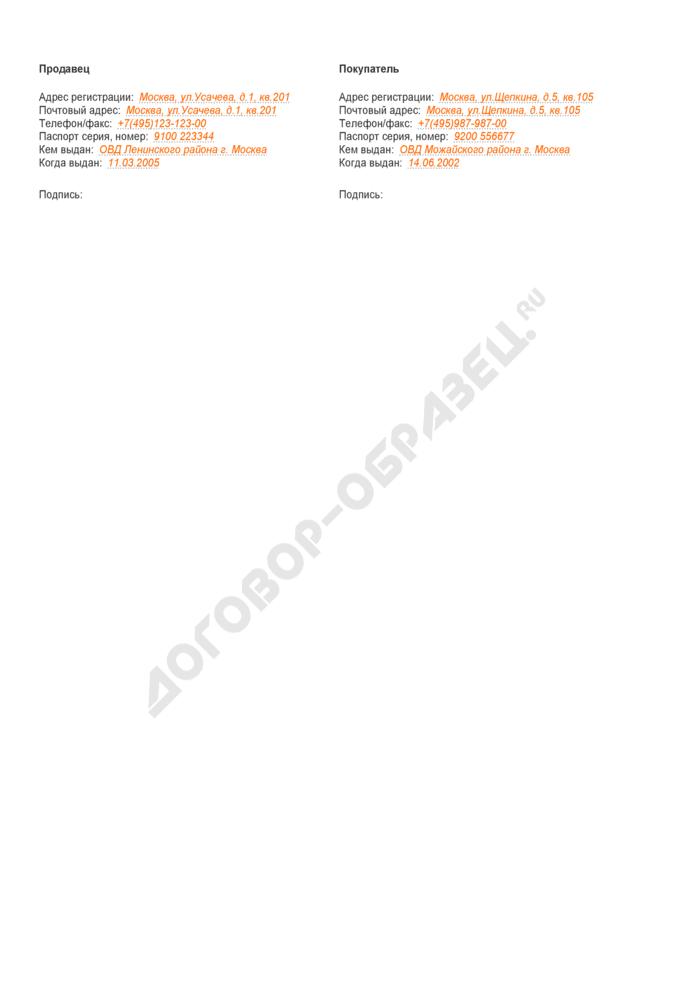 Заполненный образец договора купли-продажи стройматериалов. Страница 2