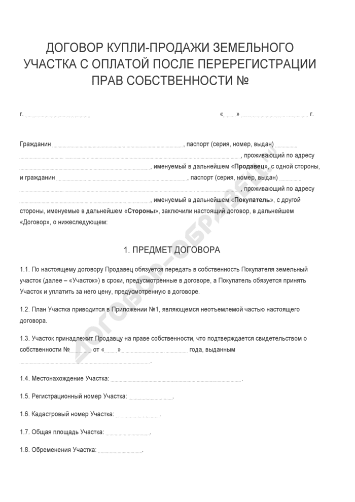 Бланк договора купли-продажи земельного участка с оплатой после перерегистрации прав собственности. Страница 1