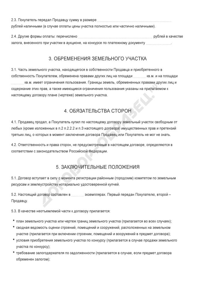 образец договор купли-продажи жилого дома и земельного участка 2017 образец спросил Хилвара