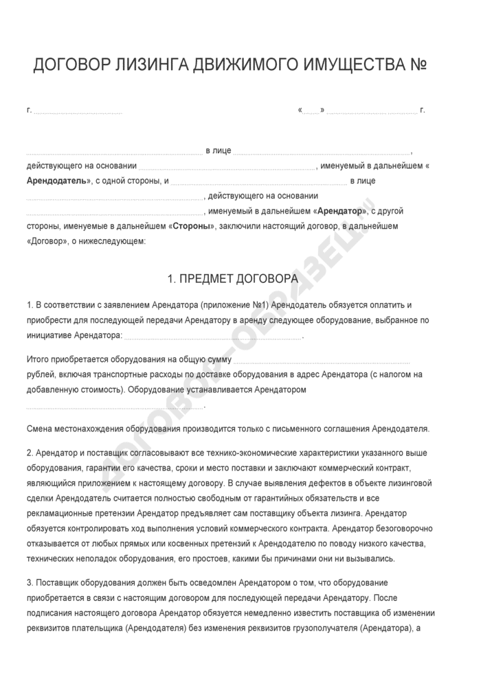 Бланк договора лизинга движимого имущества. Страница 1