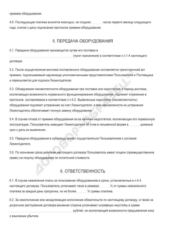 Бланк договора лизинга (финансовой аренды). Страница 3