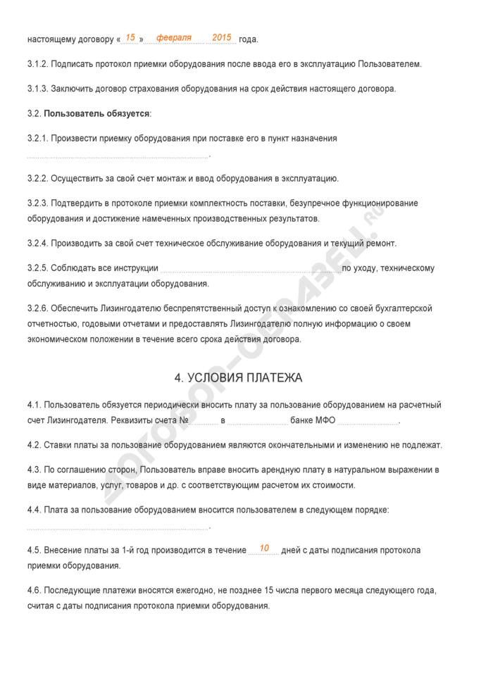 Заполненный образец договора лизинга оборудования. Страница 2