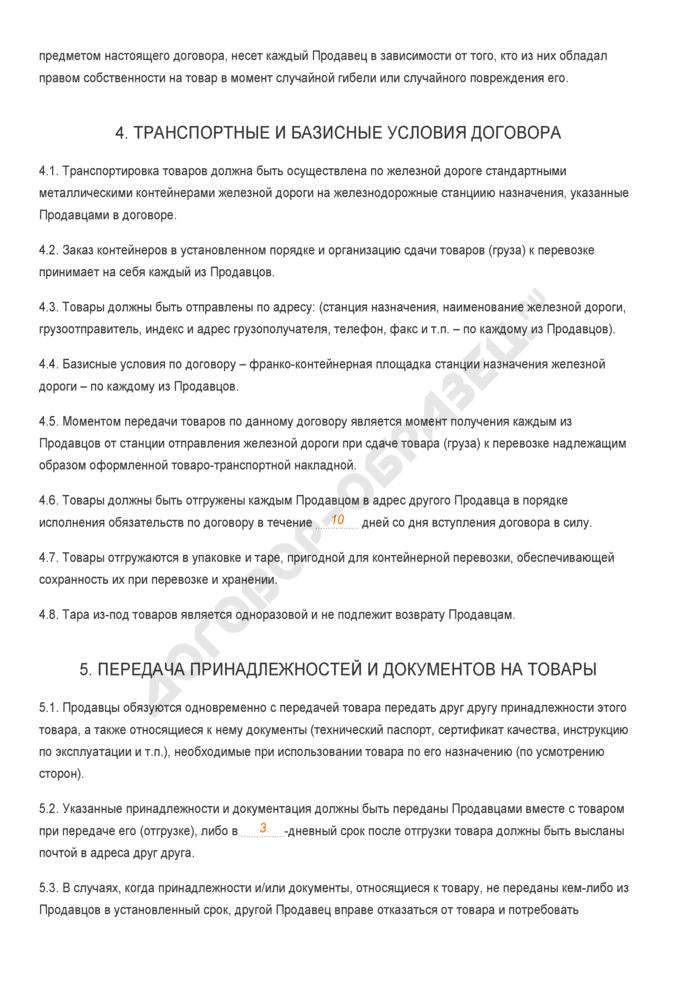 Заполненный образец договора мены (бартерная сделка). Страница 3