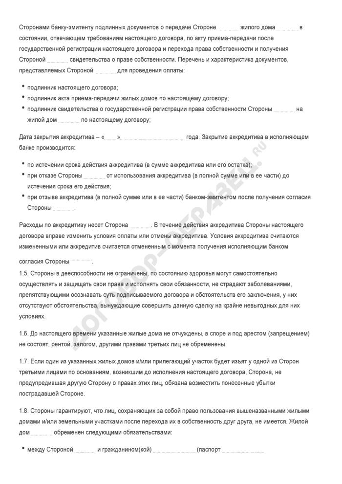 Бланк договора мены жилых домов с прилегающими земельными участками. Страница 3