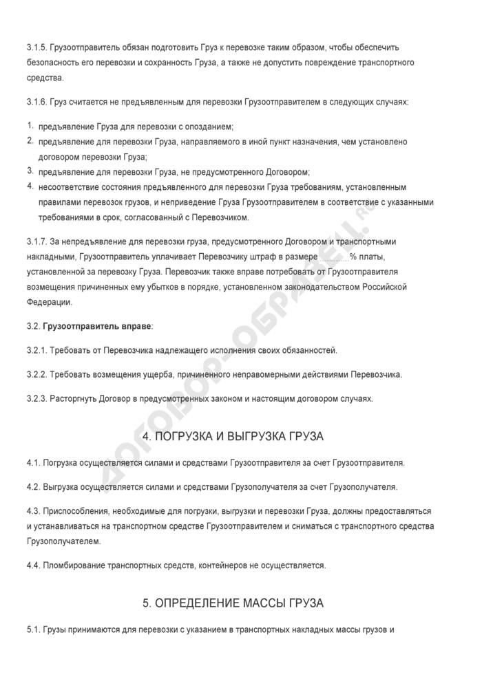 Бланк договора междугородней перевозки грузов. Страница 3