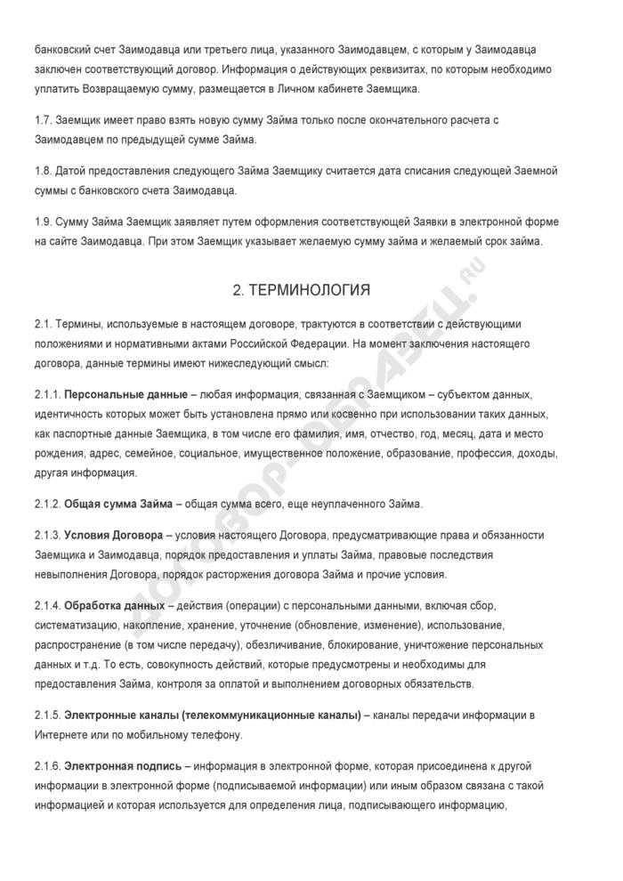 Заполненный образец договора микрозайма. Страница 2