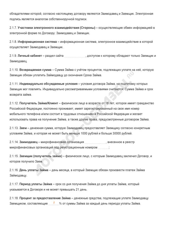 Заполненный образец договора микрозайма. Страница 3