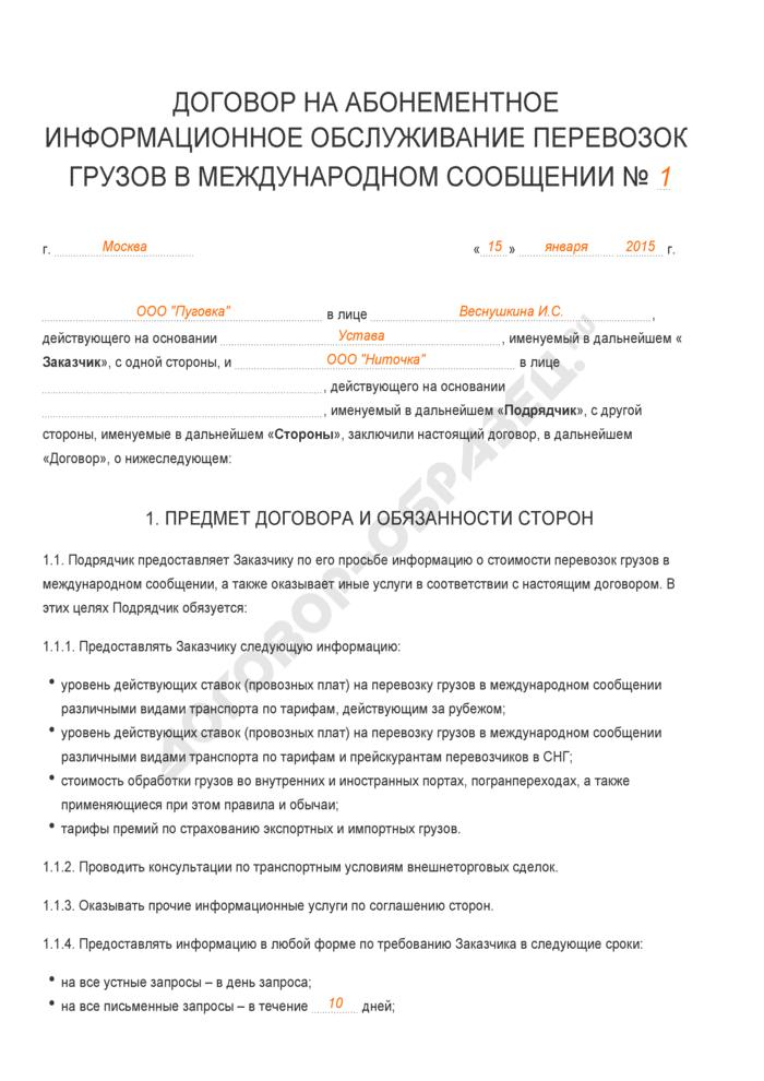 Заполненный образец договора на абонементное информационное обслуживание перевозок грузов в международном сообщении. Страница 1
