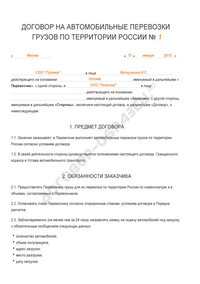 Заполненный образец договора на автомобильные перевозки грузов по территории России. Страница 1