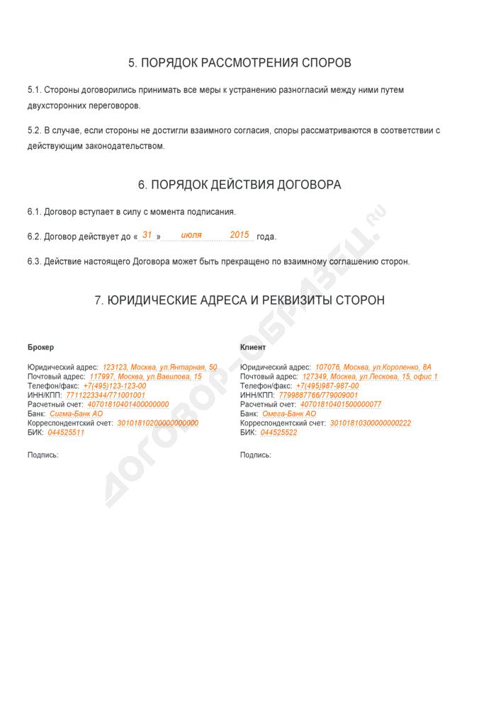 Заполненный образец договора на брокерское обслуживание. Страница 3