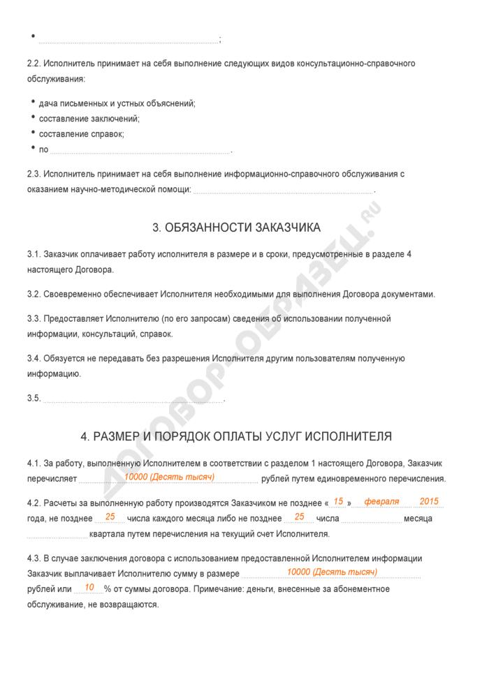 Заполненный образец договора на информационное и консультационно-справочное обслуживание. Страница 2