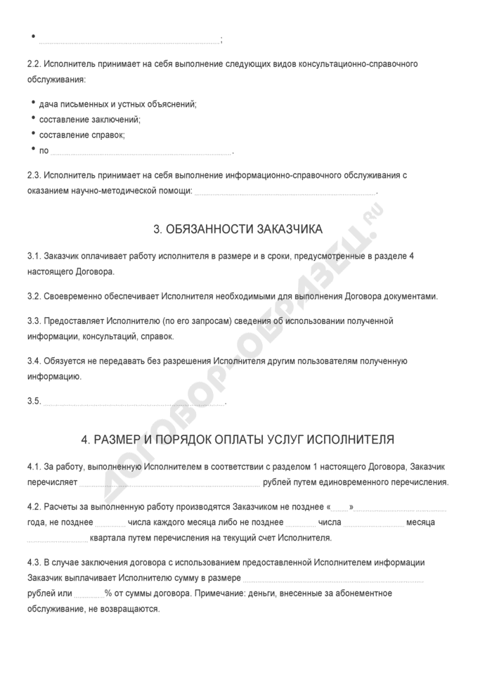 Бланк договора на информационное и консультационно-справочное обслуживание. Страница 2