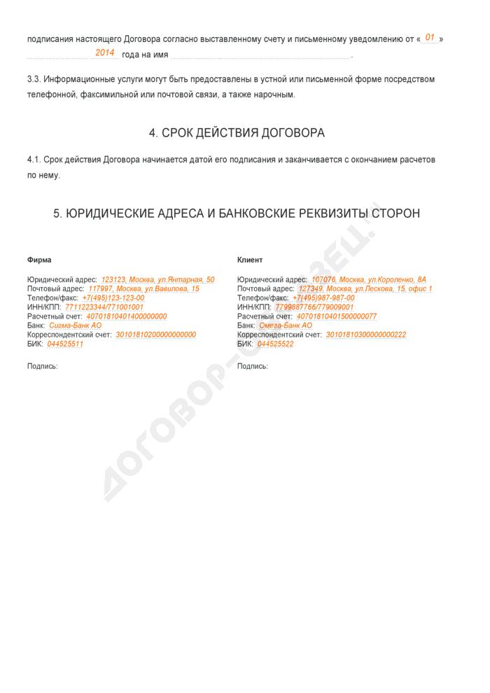 Заполненный образец договора на информационное обслуживание по товарам народного потребления. Страница 2
