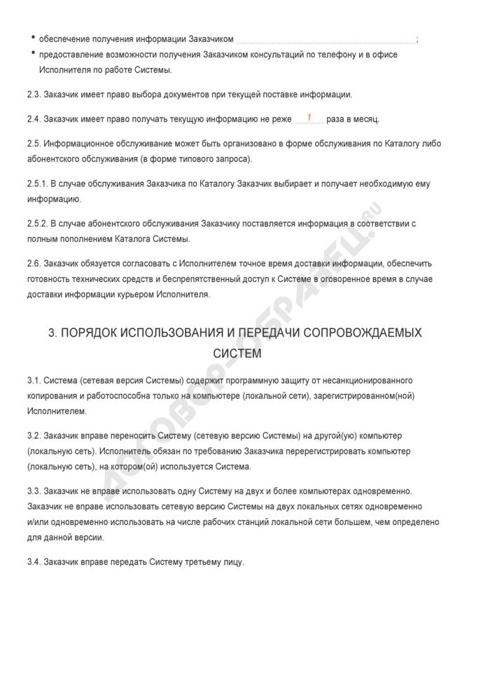Заполненный образец договора на информационное обслуживание (приложение к дистрибьюторскому соглашению о передаче программного продукта). Страница 2
