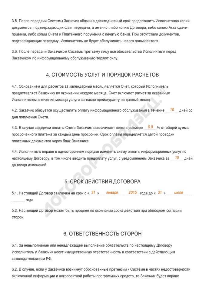 Заполненный образец договора на информационное обслуживание (приложение к дистрибьюторскому соглашению о передаче программного продукта). Страница 3