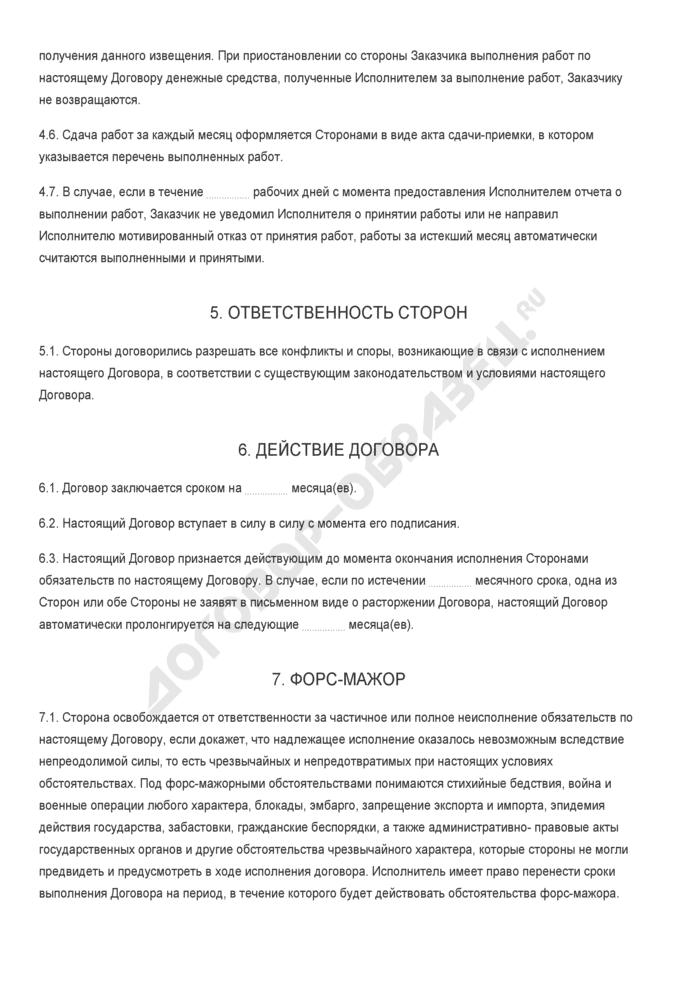 Бланк договора на информационное сопровождение сайта. Страница 3