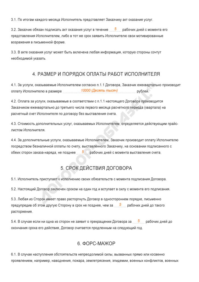 Заполненный образец договора на информационное сопровождение. Страница 3