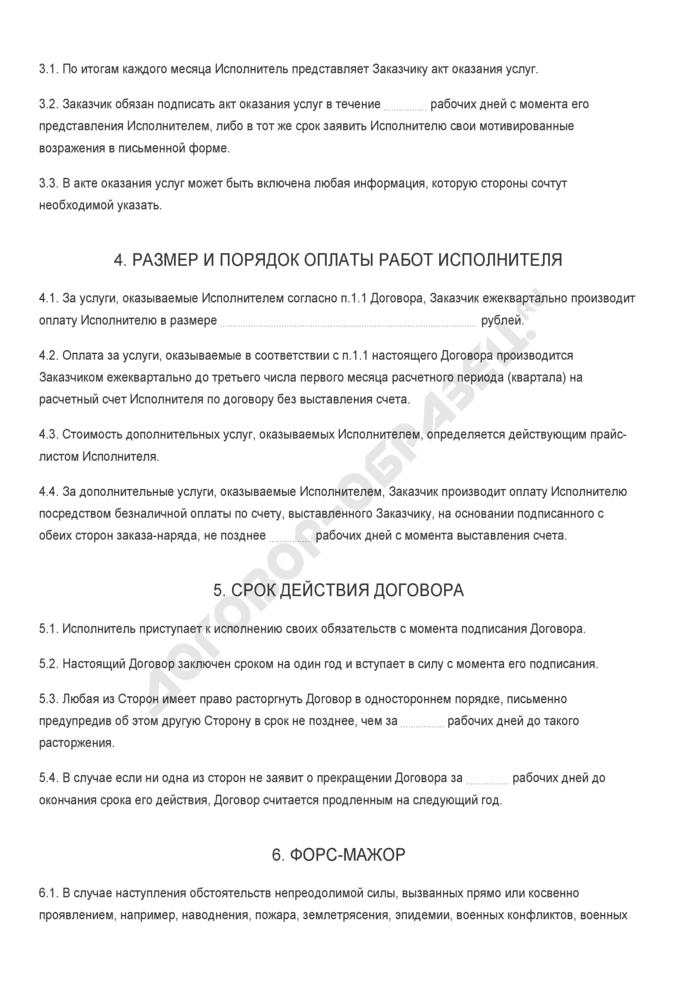 Бланк договора на информационное сопровождение. Страница 3