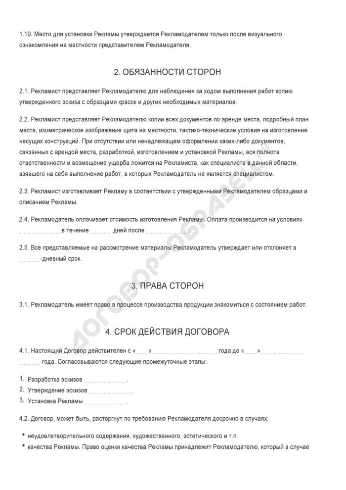 Бланк договора на изготовление и установку наружной рекламы. Страница 2