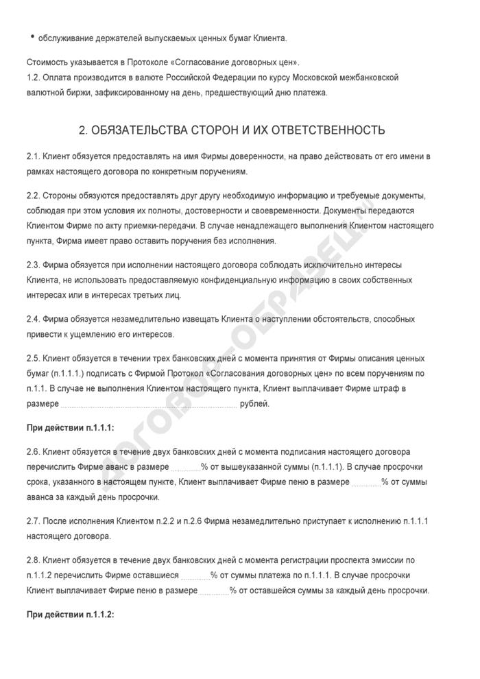 Бланк договора на комплексное обслуживание по разработке, распространению и размещению ценных бумаг. Страница 2