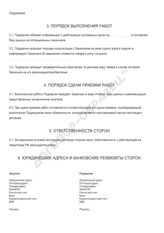 Бланк договора на коньюктурные исследования рынка. Страница 2