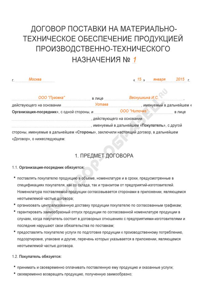 Заполненный образец договора поставки на материально-техническое обеспечение продукцией производственно-технического назначения. Страница 1