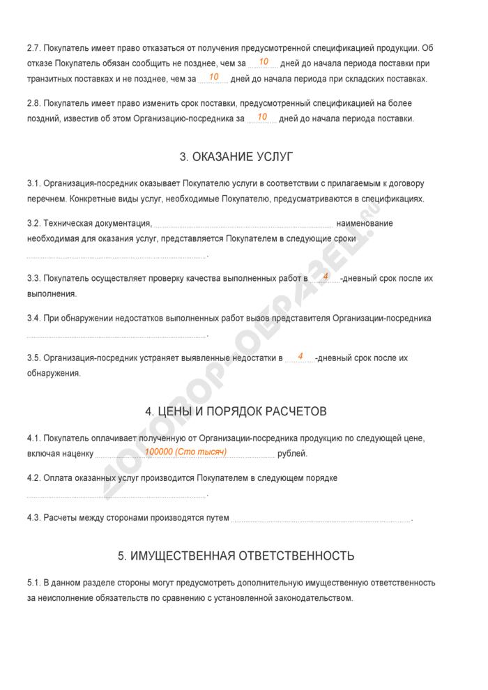 Заполненный образец договора поставки на материально-техническое обеспечение продукцией производственно-технического назначения. Страница 3